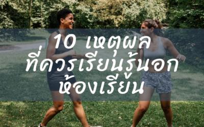 10 เหตุผลที่ควรเรียนรู้นอกห้องเรียน