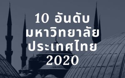 10 อันดับมหาวิทยาลัยในประเทศไทย 2020